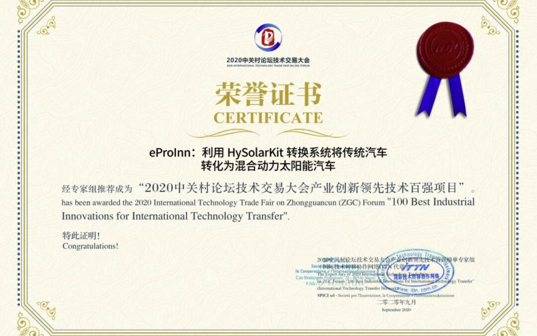 Zhongguancun Digital Forum
